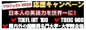 世界で唯一、藤川メソッドグラマーテーブルによるTOEIC特別集中セミナー開催 - TOEIC,TOEFL,入試英語対策ならリバティ